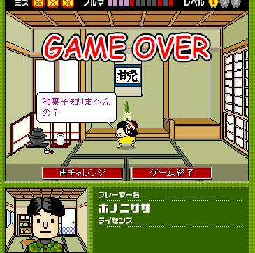 無料ゲームc121001