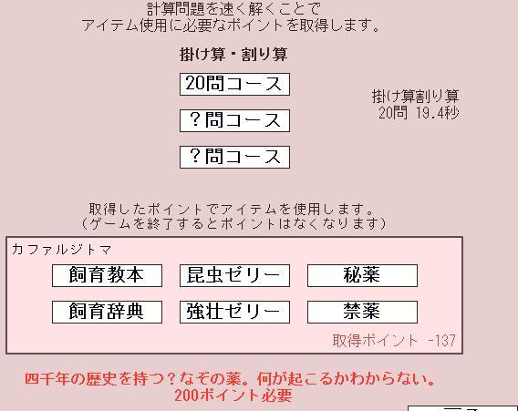 無料ゲームe042602
