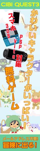 オンラインゲーム チビクエスト3